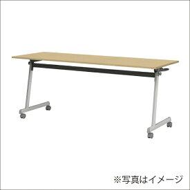 アイリスチトセ IRIS CHITOSE スタッキングテーブル Z脚タイプ(ナチュラル/幅1800×奥行600×高さ720mm) FT89Z1860T【キャンセル・返品不可】