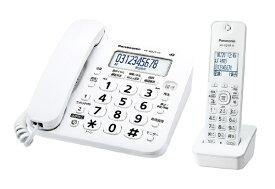 パナソニック Panasonic 電話機 ホワイト VE-GD27DL-W [子機1台]
