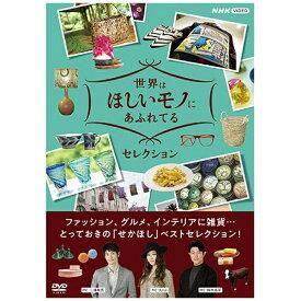 NHKエンタープライズ nep 世界はほしいモノにあふれてる セレクション DVD-BOX【DVD】 【代金引換配送不可】
