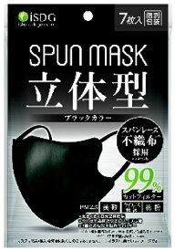 医食同源ドットコム ISDG SPUN MASK立体型 ブラック 7枚入