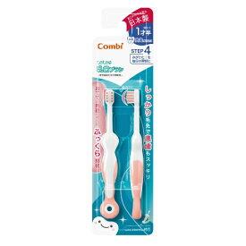コンビ Combi テテオ はじめて歯みがき乳歯ブラシ STEP4 ももいろ