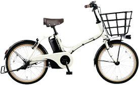 パナソニック Panasonic 電動アシスト自転車 グリッター GLITTER ココモミルク BE-ELGL034F [20インチ /3段変速]【2021年モデル】【組立商品につき返品不可】 【代金引換配送不可】
