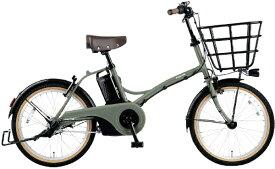 パナソニック Panasonic 電動アシスト自転車 グリッター GLITTER マットオリーブ BE-ELGL034G [20インチ /3段変速]【2021年モデル】【組立商品につき返品不可】 【代金引換配送不可】
