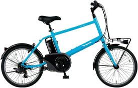 パナソニック Panasonic 電動アシスト自転車 ベロスターミニ VELO-STAR MINI フラットアクアブルー BE-ELVS073V [20インチ /7段変速]【2021年モデル】【組立商品につき返品不可】 【代金引換配送不可】