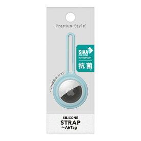 PGA AirTag用 抗菌シリコンストラップ ブルー Premium Style ブルー PG-ATSC05BL