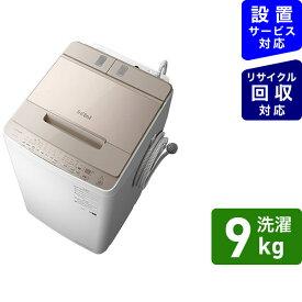 日立 HITACHI 全自動洗濯機 ビートウォッシュ シャンパン BW-X90G-N [洗濯9.0kg /簡易乾燥(送風機能) /上開き][洗濯機 9kg]