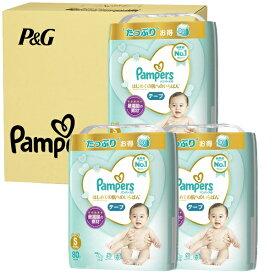 P&G ピーアンドジー Pampers(パンパース)はじめての肌へのいちばん / ウルトラジャンボ S 80枚 (4-8kg)×3コ【2109sspg】