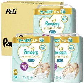 P&G ピーアンドジー 【ケース販売】Pampers(パンパース)はじめての肌へのいちばん / ウルトラジャンボ 新生児 88枚 (5kgまで)×3コ【2109sspg】