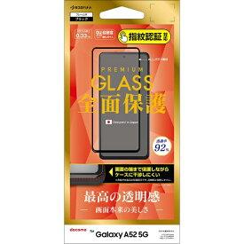 ラスタバナナ RastaBanana Galaxy A52 5G 2.5D全面ガラスパネル 光沢 【AGC】 クリア FG2912GA52