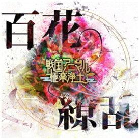 ダイキサウンド Daiki sound 戦国アニマル極楽浄土/ 百花繚乱【CD】 【代金引換配送不可】