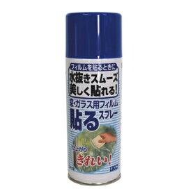 菊池襖紙工場 KIKUCHI FUSUMA MANUFACTURING 水抜きスムーズ美しく貼れる窓フィルム貼るスプレー