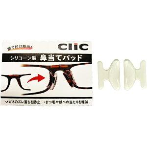 オーケー光学 OHKEI optical クリックリーダー 鼻当てパッド