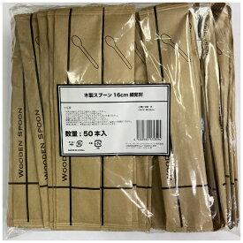 K's インターナショナルマネジメント K's international management 木製スプーン 160mm紙完封 50本