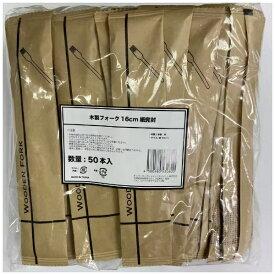 K's インターナショナルマネジメント K's international management 木製フォーク 160mm紙完封 50本