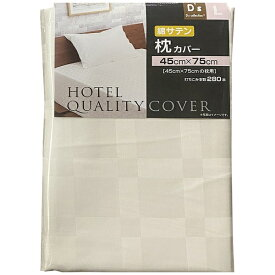 大宗 【まくらカバー】ホテル仕様枕カバー 合わせ式 (45x75cm/アイボリー)