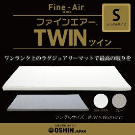 オーシン OSHIN ファインエアーTWIN S グレー [幅100×長さ200×厚さ6.4cm]