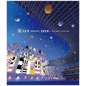 【2021年07月28日発売】 ソニーミュージックマーケティング 嵐/ アラフェス2020 at 国立競技場 通常盤Blu-ray【ブルーレイ】 【代金引換配送不可】