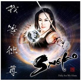 【2021年08月11日発売】 キングレコード KING RECORDS SAEKO/ ホーリー・アー・ウィ・アローン(我等独尊)【CD】 【代金引換配送不可】