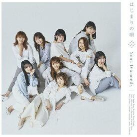 キングレコード KING RECORDS Nona Diamonds/ はじまりの唄【CD】 【代金引換配送不可】