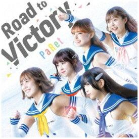【2021年06月30日発売】 ダイキサウンド Daiki sound PaRet/ Road to Victory【CD】 【代金引換配送不可】