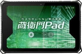 ルクレ KP07-DG 電子小黒板タブレット 蔵衛門Pad(第4世代) [10.1型 /ストレージ:32GB]