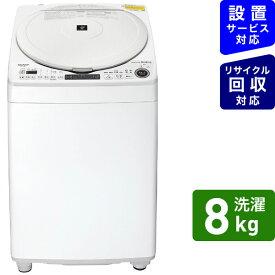 シャープ SHARP 縦型乾燥洗濯機 ホワイト系 ES-TX8F-W [洗濯8.0kg /乾燥4.5kg /ヒーター乾燥(排気タイプ) /上開き][洗濯機 8kg]