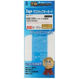 サンワサプライ SANWA SUPPLY FA-HP7N hp USB 320 キーボード(日本語)用 シリコンキーボードカバー クリア
