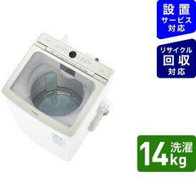 AQUA アクア 全自動洗濯機 ホワイト AQW-VX14M-W [洗濯14.0kg /簡易乾燥(送風機能) /上開き][洗濯機 14kg]