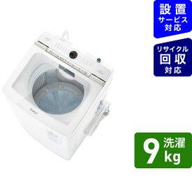AQUA アクア 全自動洗濯機 ホワイト AQW-VX9M-W [洗濯9.0kg /乾燥機能無 /上開き][洗濯機 9kg]