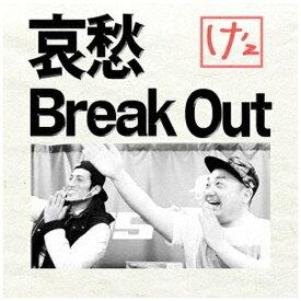 ダイキサウンド Daiki sound け'z/ 哀愁Break Out【CD】 【代金引換配送不可】