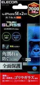 エレコム ELECOM iPhone SE第2世代/ガラスフィルム/フル/ゴリラ/0.21mm PM-A21SFLGOFBLB