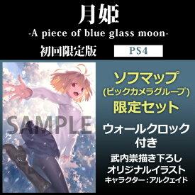 ビックカメラ限定セット 【ウォールクロック・B2タペストリー・半裁布ポスター付き】 月姫 -A piece of blue glass moon- 初回限定版【PS4】 【代金引換配送不可】