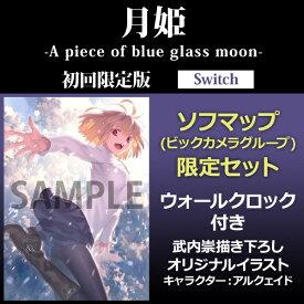 ビックカメラ限定セット 【ウォールクロック・B2タペストリー・半裁布ポスター付き】 月姫 -A piece of blue glass moon- 初回限定版【Switch】 【代金引換配送不可】