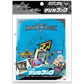 タカラトミー TAKARA TOMY マジカパーティ MZ-11 マジカブック エピソード2 ブルー
