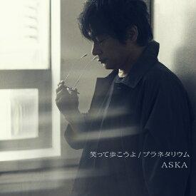 【2021年07月14日発売】 インディーズ ASKA/ 笑って歩こうよ【CD】 【代金引換配送不可】