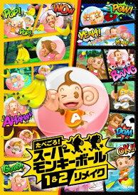 セガ SEGA たべごろ!スーパーモンキーボール 1&2リメイク【PS4】 【代金引換配送不可】