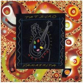 【2021年08月18日発売】 ソニーミュージックマーケティング 山下達郎/ ARTISAN(30th Anniversary Edition)【CD】 【代金引換配送不可】