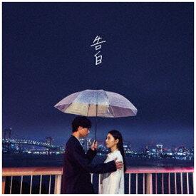 ジャパンミュージックシステム JMS MY FIRST STORY/ 告白【CD】 【代金引換配送不可】