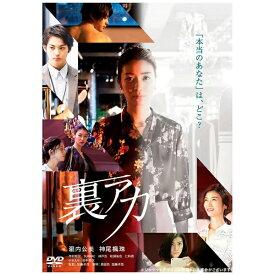 【2021年09月08日発売】 TCエンタテインメント TC Entertainment 裏アカ【DVD】 【代金引換配送不可】
