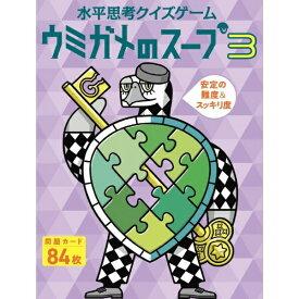 【2021年07月30日発売】 幻冬舎 GENTOSHA 水平思考クイズゲーム ウミガメのスープ3【発売日以降のお届け】