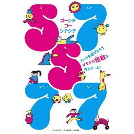 【2021年07月30日発売】 幻冬舎 GENTOSHA 57577 ゴーシチゴーシチシチ【発売日以降のお届け】