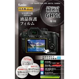 ケンコー・トキナー KenkoTokina マスターGフィルム パナソニック LUMIX GH5II用 KLPM-PAGH5M2