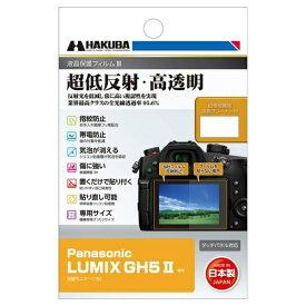 ハクバ 液晶保護フィルムMarkIII(パナソニック Panasonic LUMIX GH5 II 専用) ハクバ DGF3-PAGH5M2