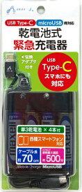 エアージェイ air-J microUSB乾電池式充電器+Type-Cアダプター ブラック BJ-MC1BK