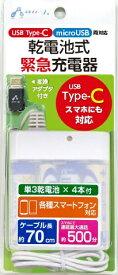 エアージェイ air-J microUSB乾電池式充電器+Type-Cアダプター ホワイト BJ-MC1WH