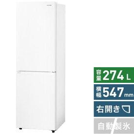 アイリスオーヤマ IRIS OHYAMA 冷蔵庫 ホワイト IRSN-27A-W [2ドア /右開きタイプ /274L]《基本設置料金セット》【2111_rs】