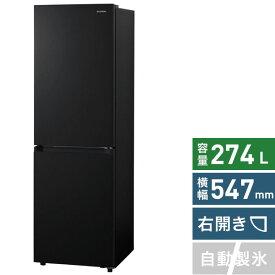 アイリスオーヤマ IRIS OHYAMA 冷蔵庫 ブラック IRSN-27A-B [2ドア /右開きタイプ /274L]《基本設置料金セット》【2111_rs】