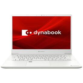 dynabook ダイナブック ノートパソコン dynabook M6 パールホワイト P1M6SPBW [14.0型 /intel Core i3 /メモリ:8GB /SSD:256GB /2021年7月モデル]【rb_winupg】