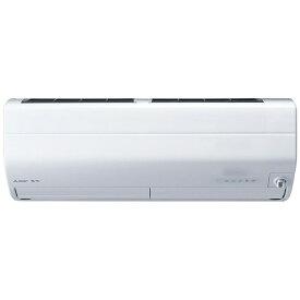 三菱 Mitsubishi Electric MSZ-ZD2522-W エアコン 2022年 ズバ暖 霧ヶ峰 ZDシリーズ[極暖&寒冷地仕様] ピュアホワイト [おもに8畳用 /100V]【標準工事費込み】