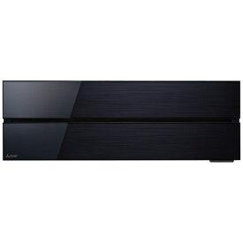 三菱 Mitsubishi Electric MSZ-FL2821-K エアコン 2021年 霧ヶ峰 FLシリーズ オニキスブラック [おもに10畳用 /100V]【標準工事費込み】